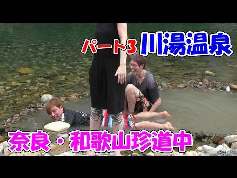 【旅動画】奈良・和歌山珍道中 パート3 川湯温泉で温泉掘り! …