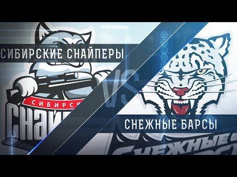 Прямая трансляция. «Сибирские Снайперы» - «Снежные Барсы». (12.09.2017)