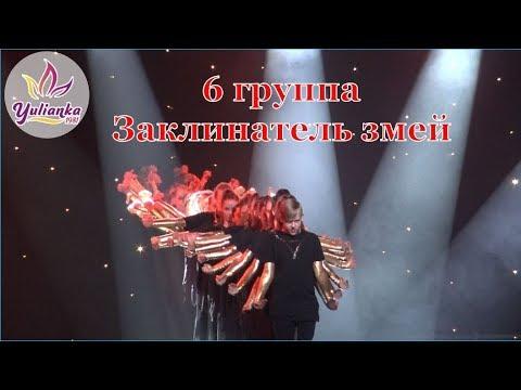 Номер \ЗАКЛИНАТЕЛЬ ЗМЕЙ\ 6 группа / ОТЧЕТНЫЙ КОНЦЕРТ СТУДИИ ТОДЕС-КАШИРА - DomaVideo.Ru