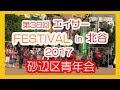 砂辺区青年会(北谷町) 2017(エイサー FESTIVAL in 北谷 2017) 北谷町桑江総合グラウンド No2