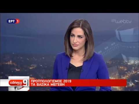 Προϋπολογισμός 2019: Το πακέτο των θετικών μέτρων – Τα βασικά μεγέθη | 21/11/18 | ΕΡΤ