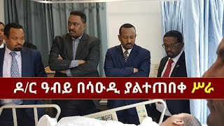 Ethiopia: PM Dr Abiy Ahmed in Saudi Arabia