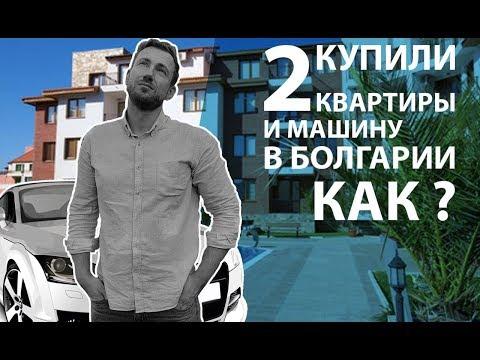 КАК мы купили ДВЕ КВАРТИРЫ и машину в Болгарии Недвижимость в Болгарии. - DomaVideo.Ru