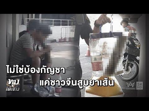 ทุบโต๊ะข่าว:ที่แท้ชาวจีน!จนท.ยึดแล้วบ้องไม้ไผ่ หลังภาพว่อนนั่งสูบหราที่สนามบินไส้ในคือยาเส้น16/10/60