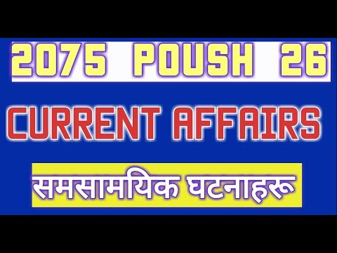 (Current Affairs loksewa Nepal #90|26 Poush 2075 |समसामयिक जानकारी|Smartgk|10 January 2019 - Duration: 8 minutes, 9 seconds.)
