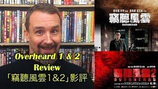 Overheard 1&2/竊聽風雲1&2 Movie Review