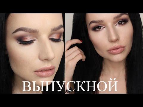 Вечерний макияж для