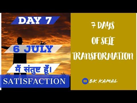 SATISFACTION । EPISODE 7 OF 7 DAYS TRANSFORMATION SERIES। हिंदी में। BK KAMAL |