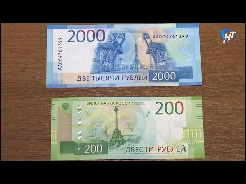 В Новгородскую область прибыли купюры номиналом 2000 рублей