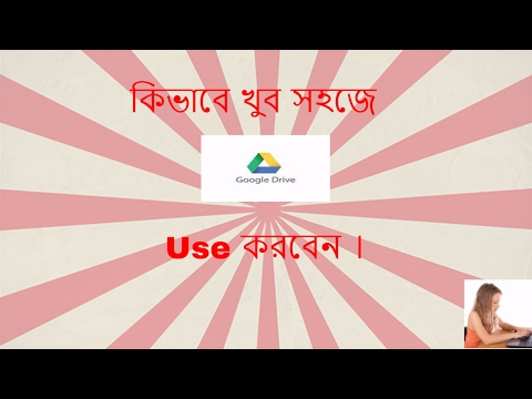 Video How to use google drive to share document, Photos and Folders। Bangla Tutorial download in MP3, 3GP, MP4, WEBM, AVI, FLV January 2017