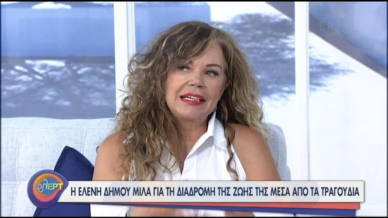 Η Ελένη Δήμου στο φλΕΡΤ | 17/07/2020 | ΕΡΤ
