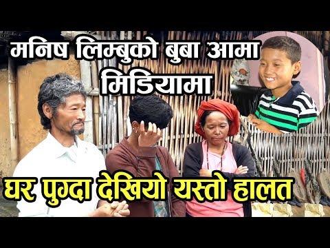 (भाइरल बाल गायक मनिषको बुबा आमा मिडियामा | घर पुग्दा देखियो यस्तो हालत | Manish Limbu's Family - Duration: 19 minutes.)