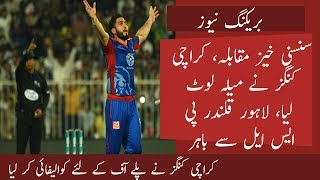What a Match!!  Karachi Kings vs Quetta Gladiators Karachi won a thriller and qualify for Play off