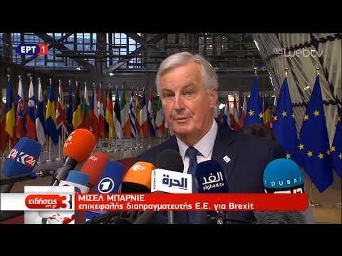 Σύνοδος Κορυφής: Συμφωνία χωρίς νικητές για ΕΕ – Βρετανία | 25/11/18 | ΕΡΤ