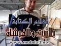 الخط العربي للخطاط احمد عادل - شرح طريقة الكتابة بالزيت