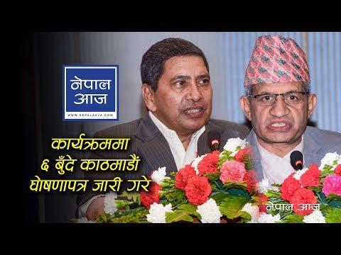 (अब नेपालका कम्युनिस्टहरूलाई गल्ती गर्ने छुट छैन | Nepal Aaja - Duration: 59 minutes.)
