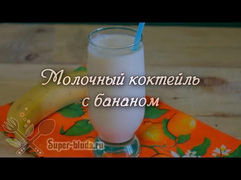 Напитки из молока в домашних условиях