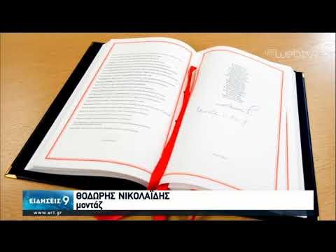 Brexit: Υπογραφή στην «τελευταία πράξη» του διαζυγίου | 24/01/2020 | ΕΡΤ