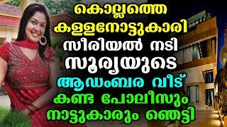 Video കള്ളനോട്ടുകാരി നടി സൂര്യയുടെ ആഡംബര വീട് കണ്ട പോലീസ് ഞെട്ടി | Actress Surya Sasi | Fake Note MP3, 3GP, MP4, WEBM, AVI, FLV Juli 2018