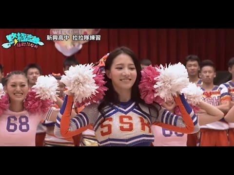 超聯萌女神3 終極高校 09 【新興高中】