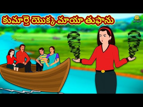 కుమార్తె యొక్క మాయా తుఫాను   Telugu Stories   Telugu Kathalu   Stories in Telugu   Moral Stories