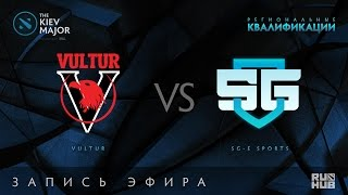 Vultur vs SG-eSports, Kiev Major Quals Юж.Америка [exelle]