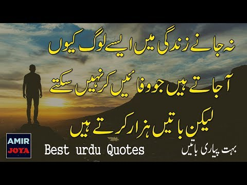 Quotes on life - best urdu quotations about life  Sad quotations  Urdu Aqwal  Dukhi Aqwal  Urdu Quotes