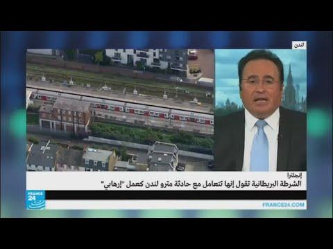 العرب اليوم - شاهد: تفاصيل جديدة عن التفجير في مترو لندن