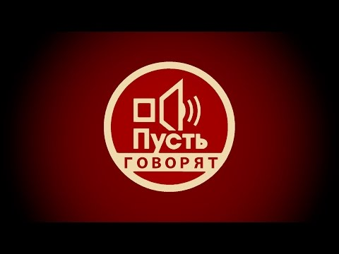 Пусть говорят. Памяти Натальи Крачковской 03.03.2016