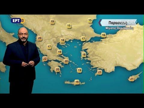 ΔΕΛΤΙΟ ΚΑΙΡΟΥ με τον Σάκη Αρναούτογλου | 05/11/2018 | ΕΡΤ