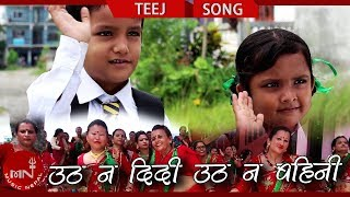 Uthana Didi Uthana Bahini - Yamuna Parajuli Ft. Asmi Bhandari