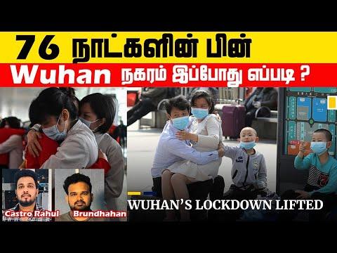 Lockdown தளர்த்திய வுஹான் நகரம்  சுதந்திர காற்றை சுவாசிக்கும் மக்கள் | RJ Castro Rahul | Brundhahan
