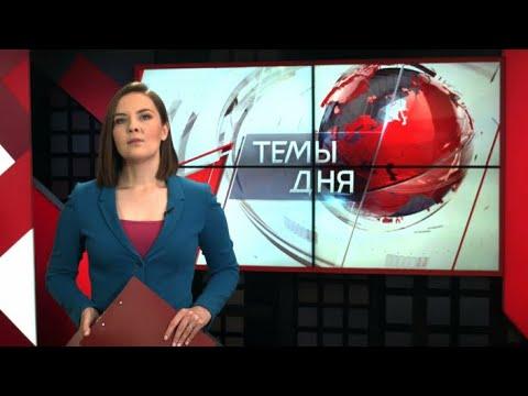 Темы дня (21.09.2018) - DomaVideo.Ru