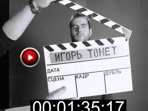 Игорь тонет. Выпуск 2