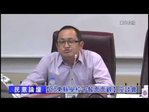 臺東縣學校午餐面面觀(星樂傳播錄影剪輯)