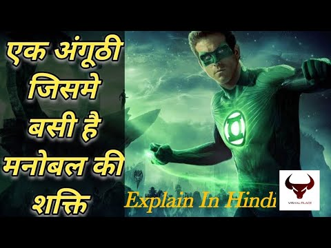 Green lantern full movie explain in hindi