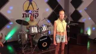 שיר בת מצווה (טייקליפ) - ONLY GIRL