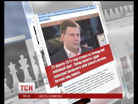 Колишній міністр доходів і зборів Олександр Клименко підтвердив загибель свого брата