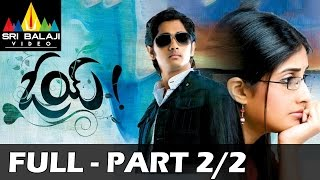 Oye Telugu Full Movie || Part 2/2 || Siddharth, Shamili || With English Subtitles
