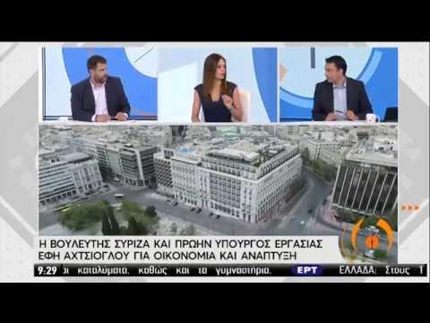 Η τομεάρχης Εργασίας του ΣΥΡΙΖΑ Έφη Αχτσιόγλου στην ΕΡΤ | 15/06/2020 | ΕΡΤ