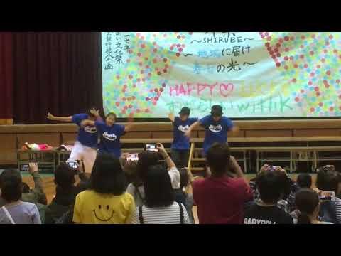春日中学校ダンス