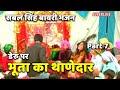sabal singh bawri bhajan bhotu ka thanedar track=7
