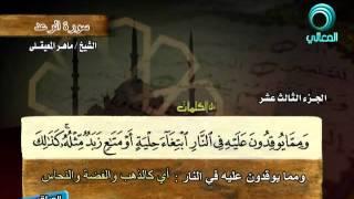 سورة الرعد كاملة للقارئ الشيخ ماهر بن حمد المعيقلي