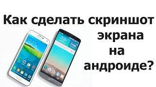 Как на самсунге сделать скриншот с экрана телефона