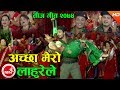 Aachchha mero lahurele - Maya Gurung, Chanda Karki,Ishwori Singh & Badri Karki