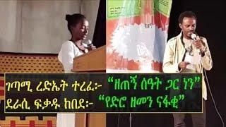 Ethiopia - Poet Rediet Terefe and Author Fekadu Kebede (Satirical observation)
