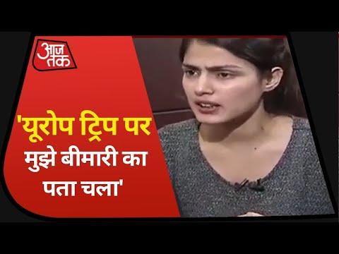 SSR Death Case: Rhea Chakraborty ने बताया उन्हें कब पता चला कि Sushant को Mental Problem है ?