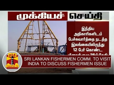 Sri-Lankan-Fshermen-Committee-to-visit-India-to-discuss-Fishermen-Issue-Thanthi-TV