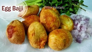 Egg Bajji recipe  Egg Bonda recipe  Egg pakora recipe