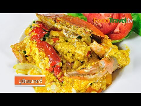 ปูผัดผงกะหรี่ Stir-Fried Crab with Curry (เมนูอิ่มสุขกับแม็กกี้) [MAGGI]